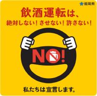 飲酒運転撲滅宣言企業